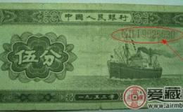 五分纸币价格(1953年5分纸币价格)