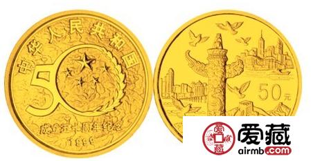 建国50周年金币知多少