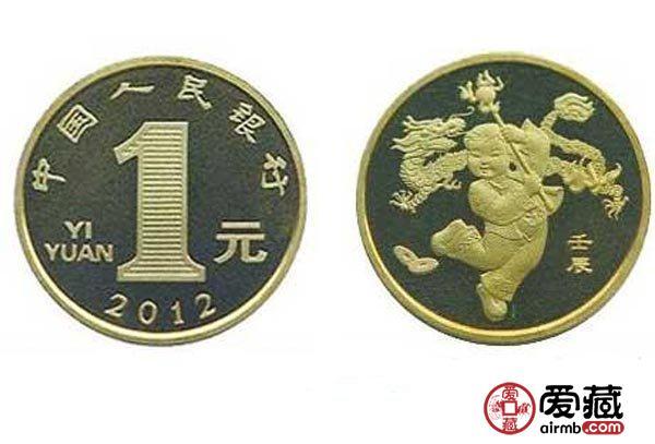 2012年龙年纪念币值得收藏