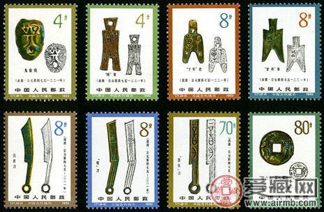 T71 中国古代钱币(第二组)邮票