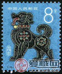 T70 壬戌年邮票