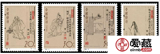 1994-9 《中国古代文学家(第二组)》纪念邮票