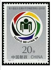 1994-11 《第六届远东及南太平洋地区残疾人运动会》纪念邮票