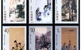 1994-14 《傅抱石作品选》特种邮票