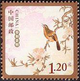 贺6 春和景明邮票