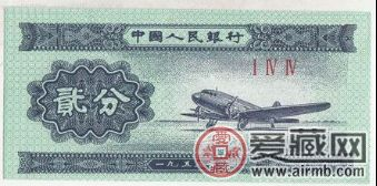 不同版的2分纸币价格和收藏价值为何不同