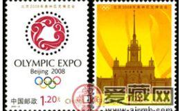 2008-12 《北京2008年奥林匹克博览会》特种邮票