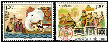 2008-13 《曹冲称象》特种邮票