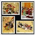 1994-17 《中国古典文学名著–三国演义》(第四组)特种邮票、小
