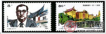 J106 陳嘉庚誕辰一百一十周年