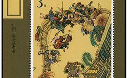 T167M 中国古典文学名著--《水浒传》(第三组)(小型张)