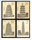 1994-21 《中国古塔》特种邮票、小全张