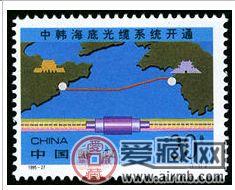1995-27 《中韩海底光缆系统开通》纪念邮票