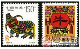 1997-1 《丁丑年——牛》特种邮票