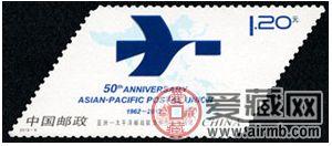 2012-6 《亚洲-太平洋邮政联盟成立五十周年》纪念邮票