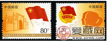2012-8 《中国共产主义青年团成立九十周年》纪念邮票