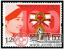 2012-9 《国际护士节一百周年》纪念邮票