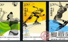 2012-13 《海阳2012第三届亚洲沙滩运动会》纪念邮票