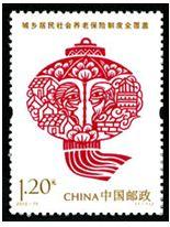 2012-15 《城乡居民社会养老保险制度全覆盖》纪念邮票