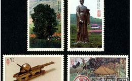 1997-5 《茶》特种邮票