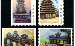 1997-8 《侗族建筑》特種郵票