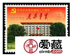 2013-5 《中共中央党校建校80周年》纪念邮票