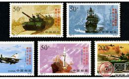 1997-12 《中国人民解放军建军七十周年》纪念邮票