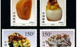 1997-13 《寿山石雕》特种邮票、小型张