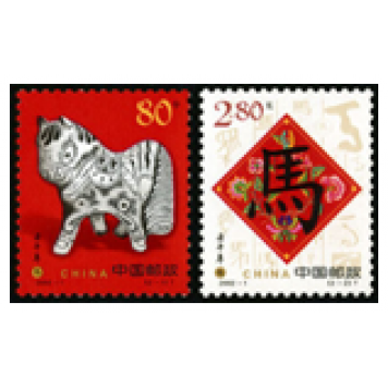 2002-1 《壬午年》特种邮票