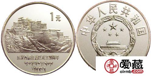浅析西藏成立20周年流通纪念币