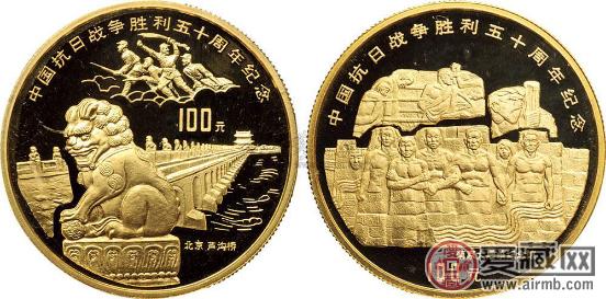 抗战胜利50周年金币
