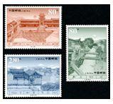 2002-9 《丽江古城》特种邮票、小全张