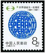 J139 世界語誕生一百周年