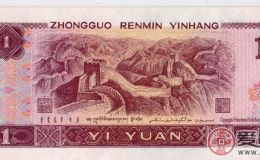 第四版人民币1元的收藏