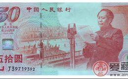 50元人民币纪念钞设计精美
