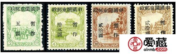 """J.DB-77 加盖""""中国关东邮政 暂作""""改值邮票"""