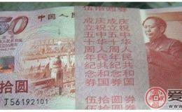 50元建国钞价值