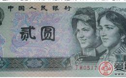 分享1990两元纸币投资分析