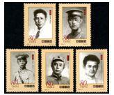2002-17 《人民军队早期将领》纪念邮票