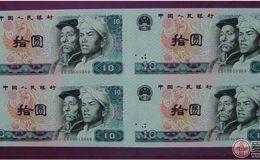 10元1980年四连体钞收藏价值