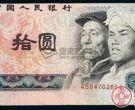1980年10元的意义