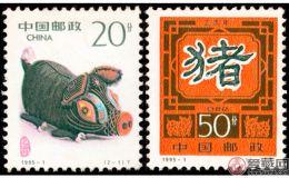 1995-1猪年邮票介绍