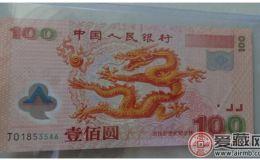 2000年100元龙钞的历史意义