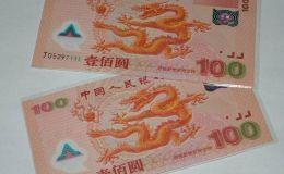 2000年的龙钞的收藏价格