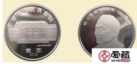 陈云诞辰100周年纪念币伟人题材的珍品