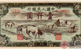 1951年1000元马饮水票样最新价格