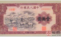 51年1万元牧马图的收藏契机