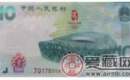 奥运纪念钞的收藏意义