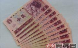 第四套人民币红一元错版币