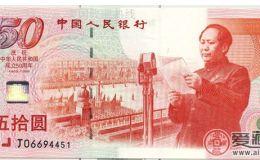 建国五十周年50元纪念钞发行意义
